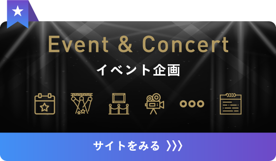 Event & Concert イベント企画 サイトを見る