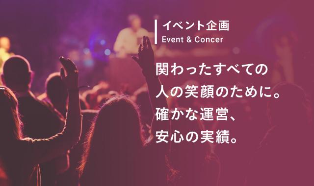 イベント企画 Event & Concert
